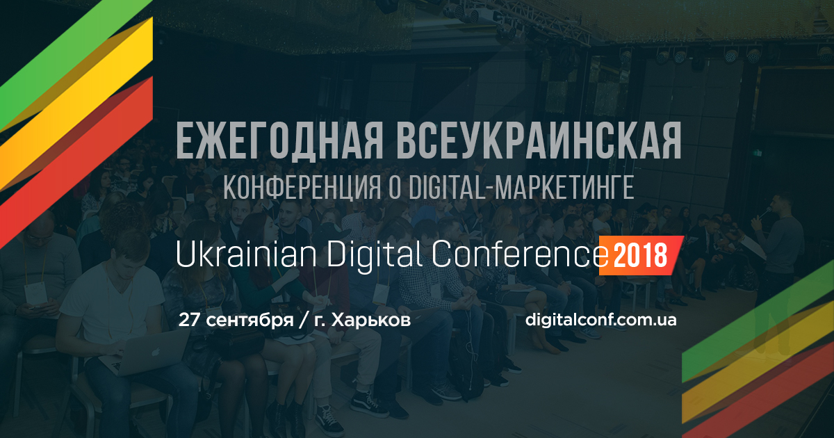 Ukrainian Digital Conference 2018